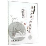 【新书店正版】名师成长丛书:语文的事,和你细说 范维胜,张玉新 长春出版社 9787544533232