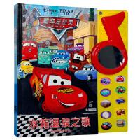 赛车总动员水箱温泉之歌-镜屏图闪音乐书