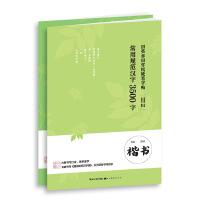 田英章田雪松硬笔字帖-常用规范汉字-3500字-楷书+行楷(当当2本套装)
