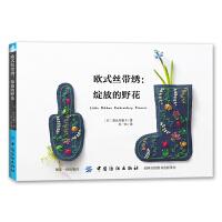 欧式丝带绣:绽放的野花