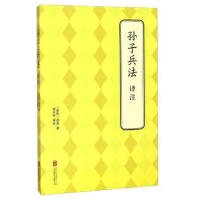 孙子兵法译注 (春秋)孙武 9787550239593