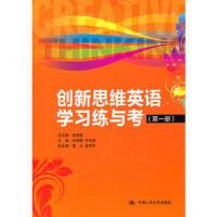 创新思维英语学习练与考(册)附赠MP3光盘一张 9787300134918