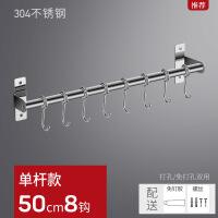 厨房挂杆挂钩304不锈钢厨房置物架挂架壁排钩免钉强力粘胶免打孔