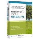 美国创新领导力中心(CCL)组织教练手册