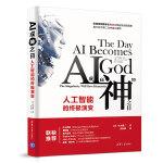 "AI成""神""之日:人工智能的终极演变"