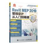 Revit MEP 2019管线设计从入门到精通