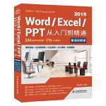 Word/Excel/PPT 2019从入门到精通(微课视频版)