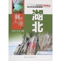 中国地理文化丛书:荆楚大地-湖北(一) 9787503251801