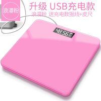 升级款浪漫粉USB充电电子称体重秤家用人体秤迷你精准成人减肥称重计测体重器