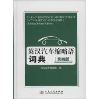 英汉汽车缩略语词典(第4版) 人民交通出版社