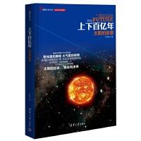 【新书店正版】上下百亿年:太阳的故事卢昌海清华大学出版社9787302407621