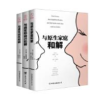 原生家庭和解心理学系列(全三册):与原生家庭和解+与童年创伤和解+与真实的自己和解