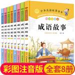 有声温馨伴读 中华成语故事读本 共8册