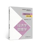 全国各类成人高等学校招生复习考试大纲(专科起点升本科) 经济学 管理学(2020年版)