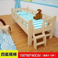 婴儿床拼接大床儿童床实木男孩带护栏女孩公主床宝宝床1.5米1.2米 4面尾梯150*80*40 适合0-5岁 其他 不