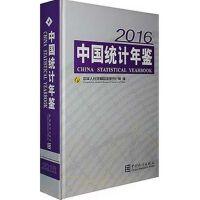 正版-2016中国统计年鉴(附光盘)中英文对照 可开发票