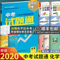 赠三 水木教育 2020天津中考试题通化学 三年中考基础提升 真题模拟 考情分析 基础提升 内含答案详解