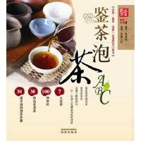【新书店正版】鉴茶泡茶ABC--识茶、鉴茶、泡茶一本通的专门茶书双鱼文化著凤凰出版社9787807296485