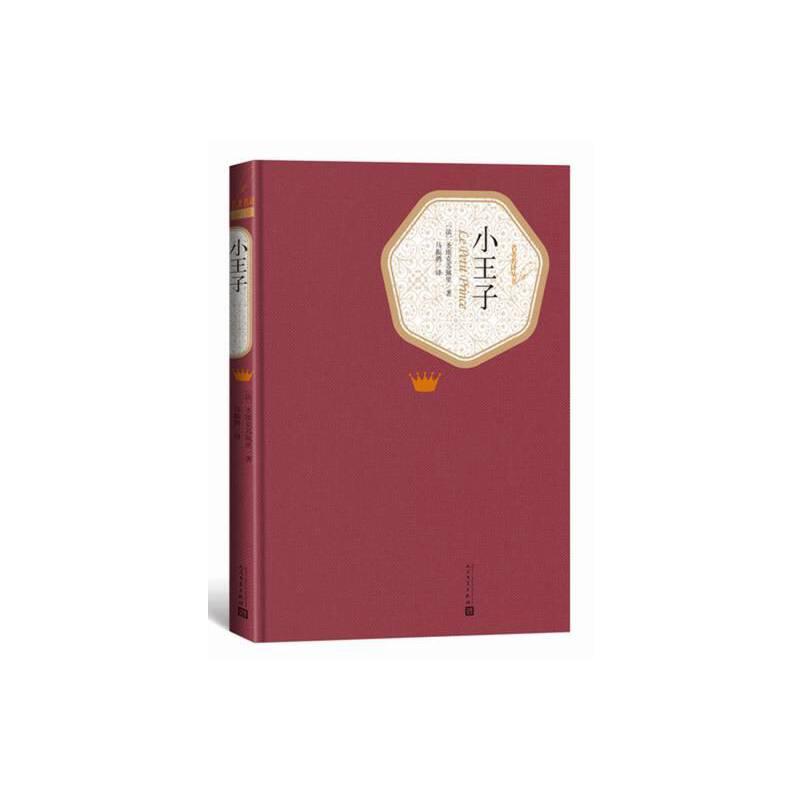 小王子 人民文学出版社名著名译丛书,劲销十年不衰,新版震撼上市,精译精选精装,附赠有声读物