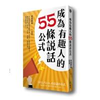 现货 港台原版 成为有趣人的55条说话方式:日本*幽默导演教你用「聊天」提升人际魅力 吉田照幸 个人教养 繁体中文