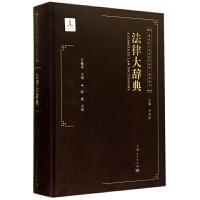法律大辞典(精)/清末民国法律史料丛刊