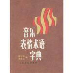 【正版新书直发】音乐表情术语字典张宁和,罗吉兰人民音乐出版社9787103006795