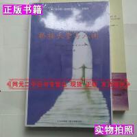 【二手9成新】桥接天堂与人间【美】李尔纳・杰克布北京华育树人图书有限