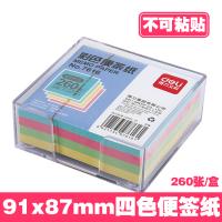 得力7616彩色便条纸91x87mm四色便签纸260张带便签盒