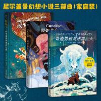 星舰科幻 尼尔盖曼幻想小说三部曲 吹牛爸爸的奇幻之旅假如我有完美妈妈奇迹男孩与冰霜巨人儿童 家庭装漫画图像小说