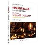 科学研究的工具――让研究变得简单