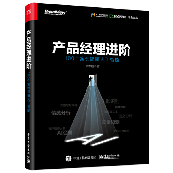 产品经理进阶:100个案例搞懂人工智能(pdf+txt+epub+azw3+mobi电子书在线阅读下载)