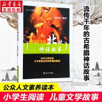 流传千年的北欧神话故事 钟怡阳