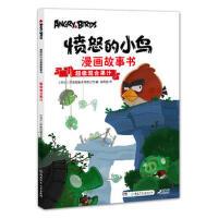 愤怒的小鸟漫画故事书:超级混合果汁(货号:JYY) 罗威欧娱乐有限公司 9787556217564 湖南少年儿童出版社