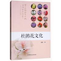 【二手书9成新】杜鹃花文化,赵冰,中国林业出版社