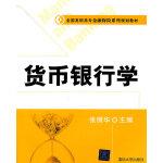 货币银行学(全国高职高专金融保险系列规划教材)