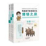 写给孩子的传统文化――博悟之旅・生命(3册)