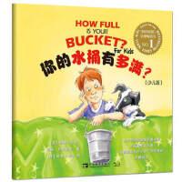 你的水桶有多满(少儿版) 启蒙阅读正版益智儿童故事书 积极心理学漫画书图书幼儿绘本 中青文