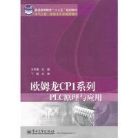 【二手旧书8成新】欧姆龙CP1系列PLC原理与应用 王冬青 9787121145841 电子工业出版社