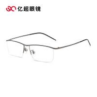 亿超 近视眼镜框男款超轻纯钛商务细框眉线框光学眼镜架可配镜FB6166