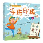 3-6岁趣味手工大全(新版):手指印画