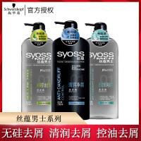 syoss丝蕴无硅油洗发水单瓶750ml男士水润去屑控油丝温洗发露正品