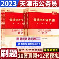 天津公务员考试用书2021 中公天津市公务员考试 行测+申论 历年真题+全真模拟试卷4本 天津公务员考试用书2021