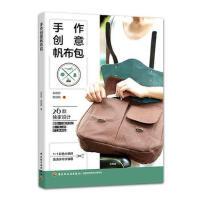 手作创意帆布包 9787518418275 吴玫妤,蔡丽娟 中国轻工业出版社
