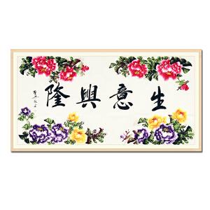 中国书法家协会广东分会理事 叶圣兴 《生意兴隆》LL462