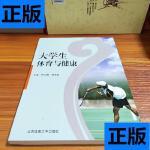 【二手旧书9成新】大学生体育与健康 /林少娜、郑李茹 北京体育大