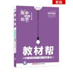 教材帮 选修4 化学 RJ (人教版)(化学反应原理)高中同步(2020版)--天星教育