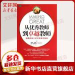 从优秀教师到卓越教师 中国青年出版社