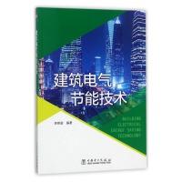 建筑电气节能技术