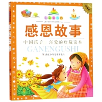 七彩童书坊:感恩故事(注音版 水晶封皮)