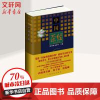 中国茶经(2011年修订本)